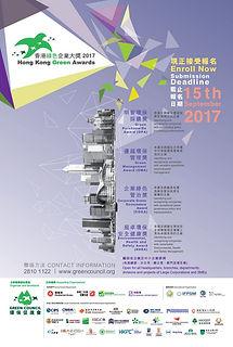 HKGA2017.jpg