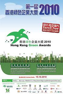 HKGA2010.jpg