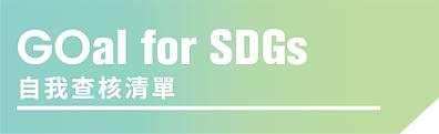 SDG_Word_Chi-01-01.png