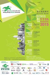 HKGA2015.jpg