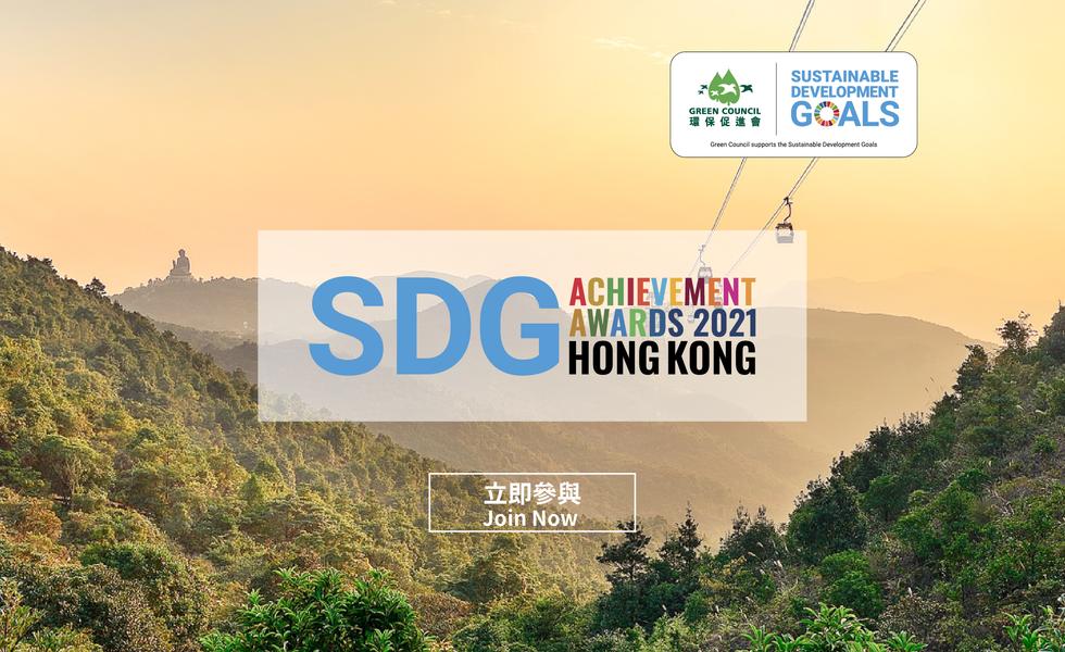 SDG Achievement Awards Hong Kong