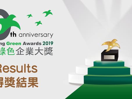 「香港綠色企業大獎2019」公布得獎名單