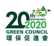 GC_20th_Logo.png