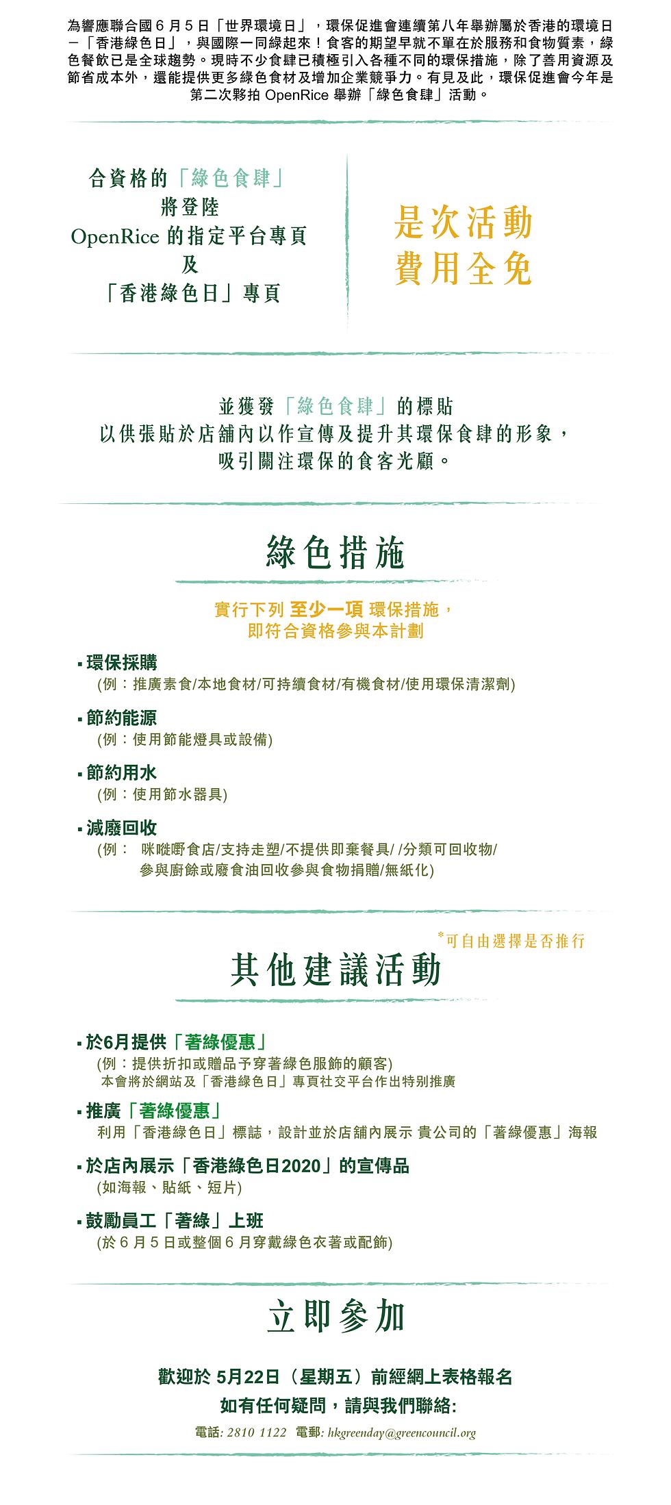 Green Restaurant-Web_Chi-01.png