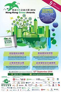 HKGA2014.jpg