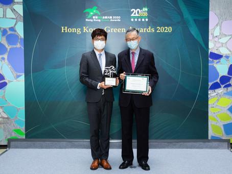 「香港綠色企業大獎2020」公布得獎名單