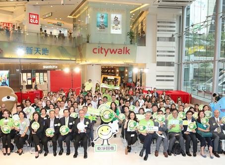 香港綠色日2019啟動禮