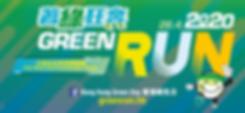 GreenRunBanner.png