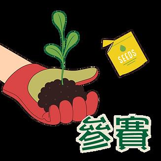 Urban Farming_Website_CK-02.png