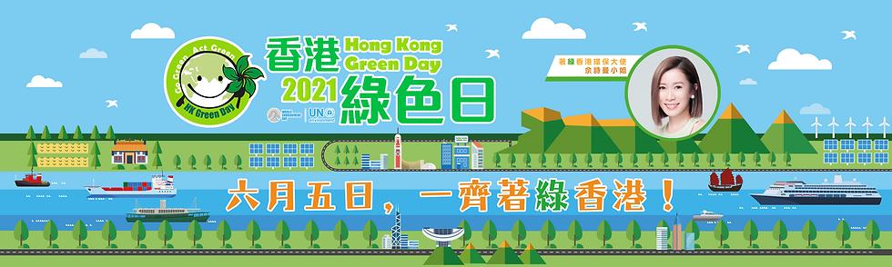 Hong Kong Green Day 2021