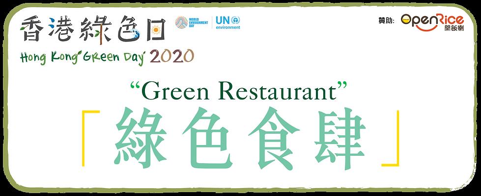 Green Resturant 2020-02.png