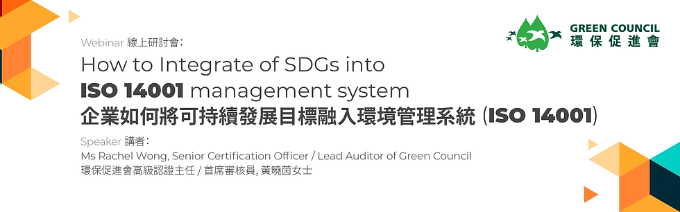How to Integrate of SDGs into ISO 14001