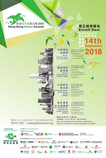 HKGA2018.jpg