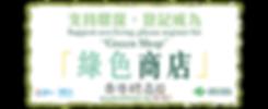 Green Shop 2020-Web-01.png
