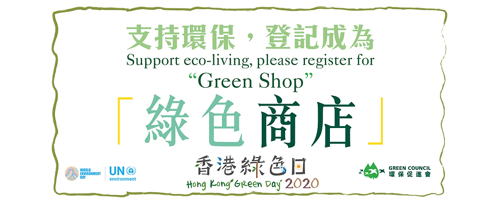 Green Shop 2020-Web-01.png