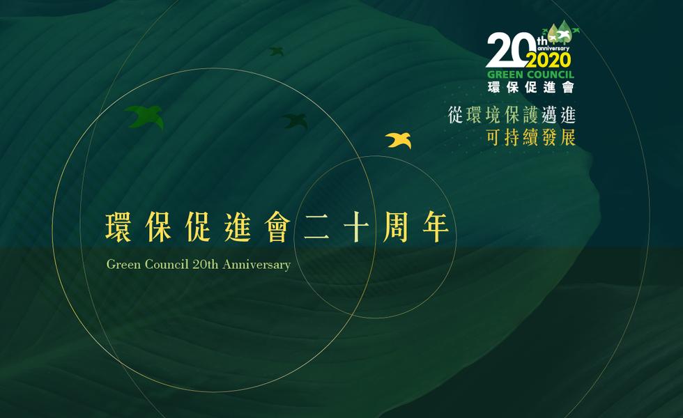 環保促進會20周年