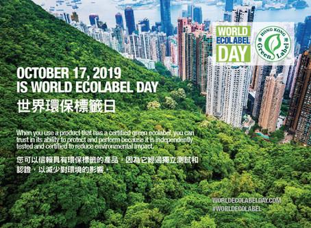 齊來響應「世界環保標籤日2019」