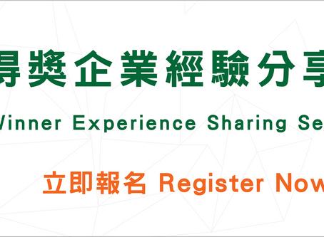 香港綠色企業大獎2019得獎企業經驗分享會
