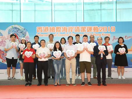 香港國際海岸清潔運動2019正式啟動