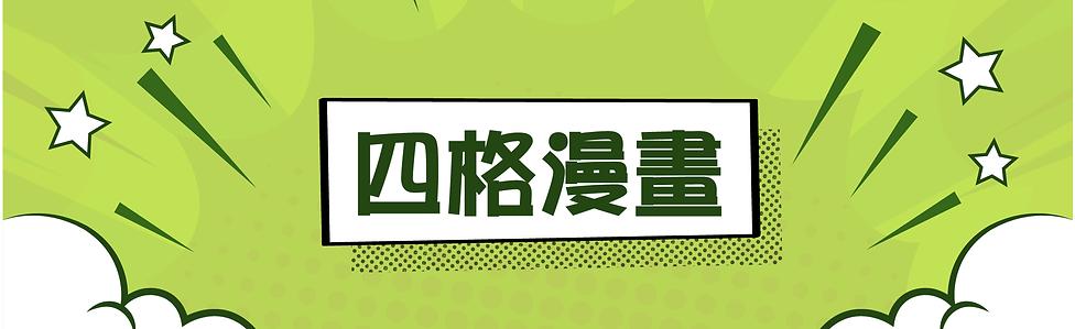 四格漫畫-11.png