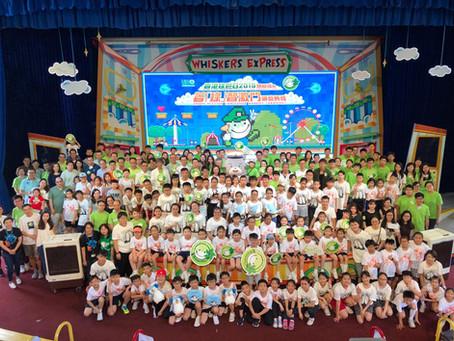 香港綠色日2019閉幕禮