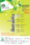 HKGA_2019_Poster_O-01.jpg