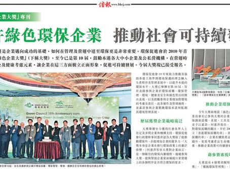香港綠色企業大獎2019現正接受報名