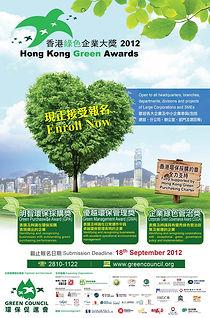 HKGA2012.jpg