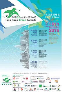 HKGA2016.jpg