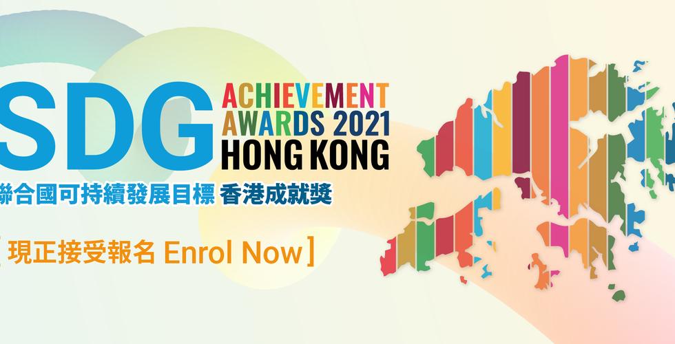 SDG Achievement Awards