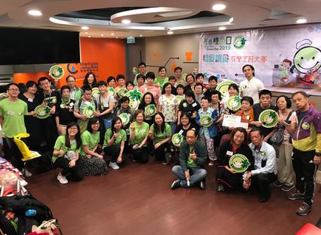 香港綠色日2019「惜食識食」有營烹飪大賽