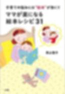 ママが楽になる絵本レシピ31.jpg
