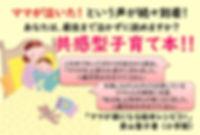 ママが楽になる絵本レシピ31_ポップ_ハガキ.jpg