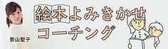 series_banner_seiko-kageyama-storytellin