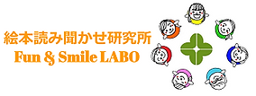 絵本よみきかせLABO_banner.png