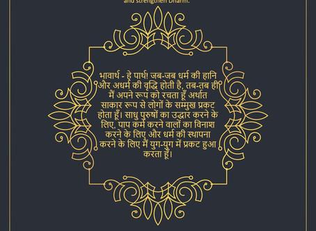 Geeta Saar for Kalyug
