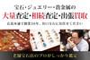 広島でジュエリー・宝石・貴金属・金の大量査定、相続査定、出張買取は谷口宝石_スマ