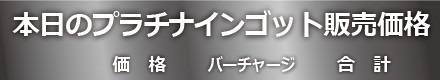 プラチナインゴット_本日の価格.jpg