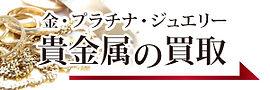 貴金属の買取.jpg