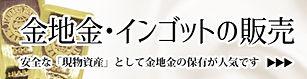 金地金・インゴット販売バナー.jpg