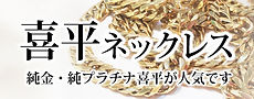 喜平ネックレス_TOPバナー+.jpg