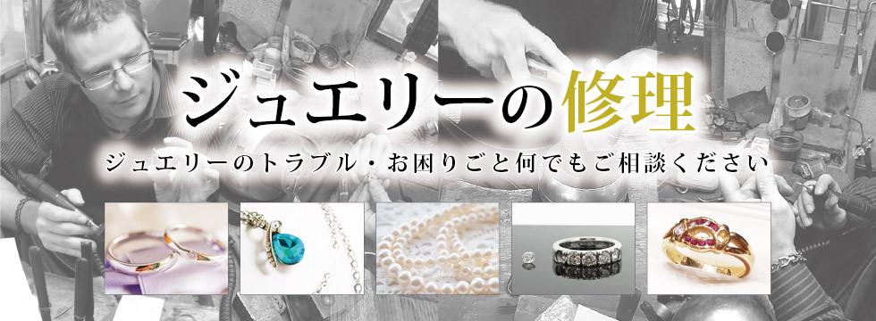 ジュエリーの修理_谷口宝石.jpg
