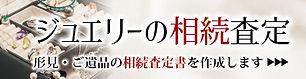 相続査定バナー.jpg