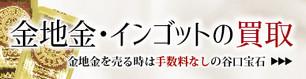 インゴット買取のバナー.jpg