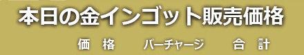金インゴット_本日の価格.jpg