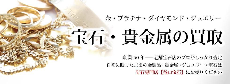 広島_金・プラチナ・宝石・ジュエリーの買取.jpg