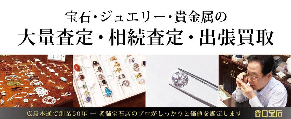 広島でジュエリー・宝石・貴金属・金の大量査定、相続査定、出張買取は谷口宝石.jp