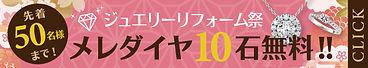 メレダイヤキャンペーン_banner.jpg