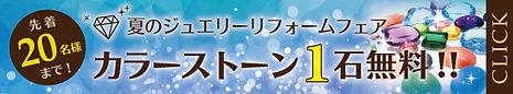 カラーストーンキャンペーン_2021夏.jpg