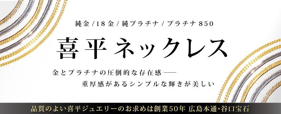 広島で喜平ネックレスを買うなら谷口宝石_TOPbanner.jpg